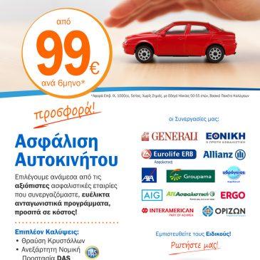 ΠΡΟΣΦΟΡΑ! Ασφάλιση Αυτοκινήτου από 99 Ευρώ το 6μηνο!