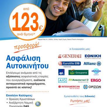 ΠΡΟΣΦΟΡΑ! Ασφάλιση Αυτοκινήτου από 123 Ευρώ το 6μηνο!
