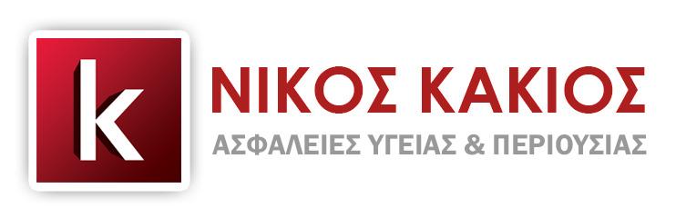 ΚΑΚΙΟΣ ΝΙΚΟΣ ΑΣΦΑΛΙΣΤΙΚΟ ΓΡΑΦΕΙΟ